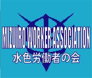 水色労働者の会 −M.W.A.-