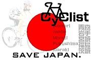 Cyclist SAVE JAPAN.