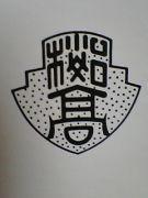 名古屋市立桜台高校
