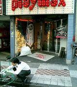 プレイマックス渋谷