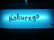 Kakurega 隠れ家