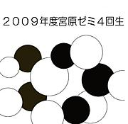 宮原ゼミ☆2010年卒業生