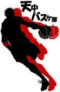 天満中学バスケ部