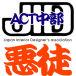 JID-ACT中部