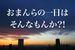 日本アグレッシブ委員会