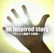 mixi小説 an inspired story