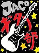 JACOギター部
