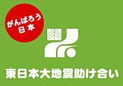 東日本大震災助け合い(栃木県)