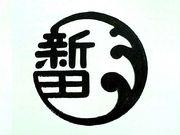 江戸川区立新田小学校