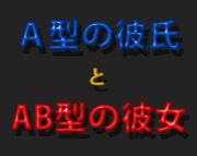 A型の♂とAB型の♀