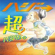 ★ ハジ→ (ハジー / HAZZIE) ★