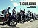 T-CUB.KINK