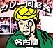カレー同好会in名古屋