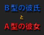 B型の♂とA型の♀