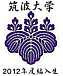 筑波大学2012年度編入生