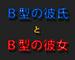 B型の♂とB型の♀
