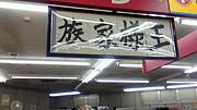 キングファミリー太田店