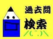 京都薬科大学 過去問検索コミュ