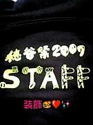 ぅお〜ぃ!2007年穂谷祭装飾!