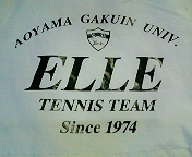 青山学院 ELLEテニスサークル