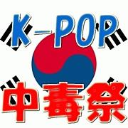 *K-pop 中毒祭*