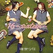 推定少女  -Rino&Lissa-