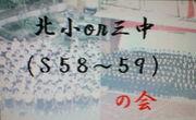 北小or三中(S58〜59)の会