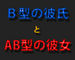 B型の♂とAB型の♀