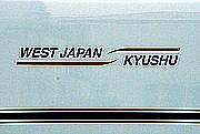 九州直通新幹線N700系さくら