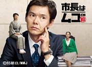 BS朝日ドラマ『市長はムコ殿』
