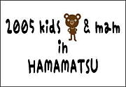 2005年生まれ in浜松