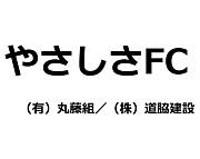 やさしさFC/(有)丸藤組