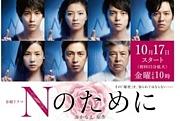 金曜ドラマ『Nのために』