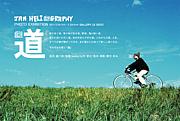 ジャムヘリ写真展『道』