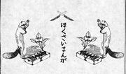 北斎漫画作品ギャラリー