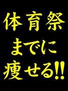 体育祭までに痩せる!!!!