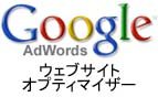 Googleオプティマイザー