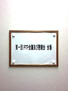 PLAY☆TALK☆PARTY(仮)
