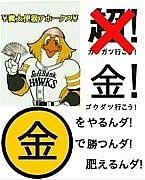 ホークス(博多便器)大っ嫌い!!