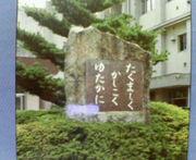 豊明市立 唐竹小学校