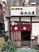 海女小屋 in 下田