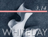 ホワイトデーに生まれた。