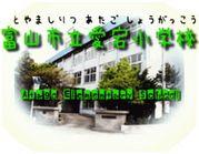 富山市立愛宕小学校