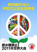日本原水協
