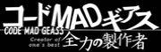 コードMADギアス 全力の製作者
