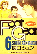 Foot  Gear / 関口 シュン