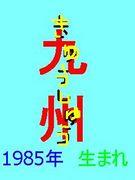 1985年生まれ(九州ver.)