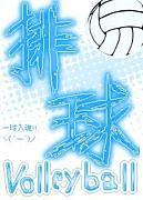 Volleyball・バレーボール・排球