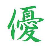 熊本県立第二高校文芸部かるた班