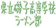 県立磯子高等学校ラーメン部